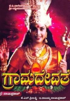 Grama Devathe Kannada Movie Online