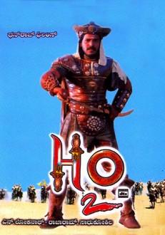 H2O Kannada Movie Online