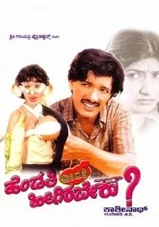 Hendathi Yendare Heergirabeku Kannada Movie Online
