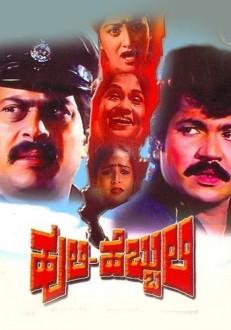 Huli Hebbuli Kannada Movie Online