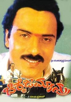 Chikkejamanru Kannada Movie Online