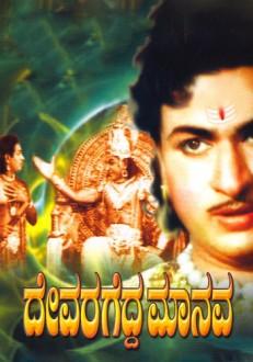 Devara Gedda Manava Kannada Movie Online