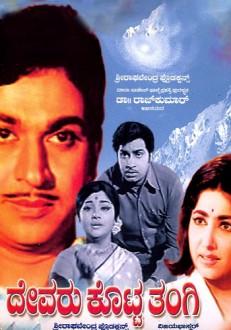 Devaru Kotta Thangi Kannada Movie Online