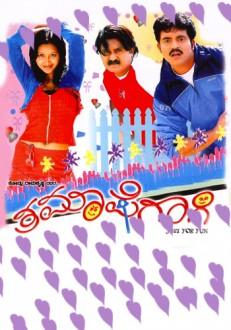 Tamashegagi Kannada Movie Online