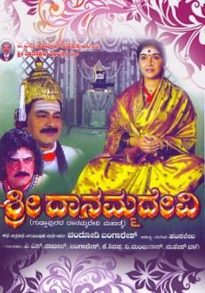 Sri Danamma Devi Kannada Movie Online