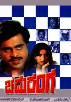 Chaduranga Kannada Movie Online