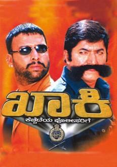 Khaki Kannada Movie Online