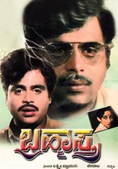 Brahmastra Kannada Movie Online