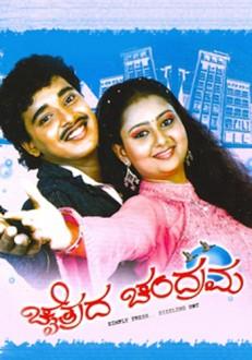 Chaitrada Chandrama Kannada Movie Online