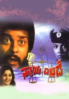 Nyaya Ellide Kannada Movie Online