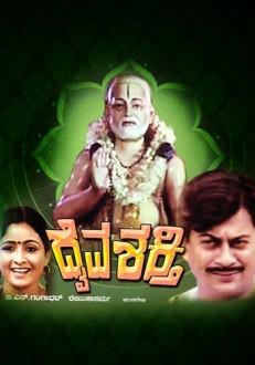 Daivashakti Kannada Movie Online