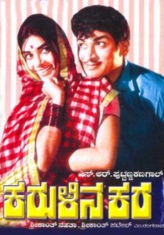Karulina Kare Kannada Movie Online
