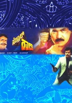 Central Rowdy Kannada Movie Online