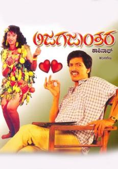 Ajagajantara Kannada Movie Online