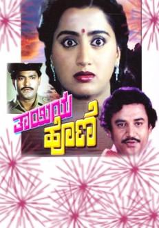 Thayiya Hone Kannada Movie Online