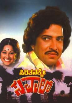 Sirithanakke Saval Kannada Movie Online