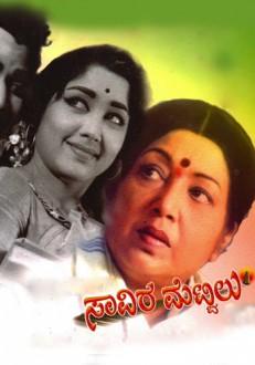 Saavira Mettilu Kannada Movie Online