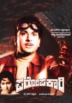 Paropakari Kannada Movie Online