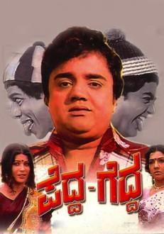 Pedda Gedda Kannada Movie Online