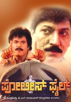 Police File Kannada Movie Online