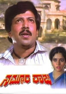 Nammura Raja Kannada Movie Online