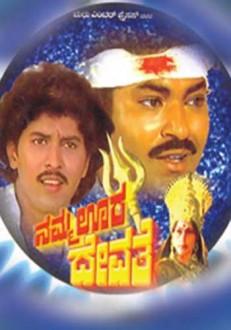 Namoora Devate Kannada Movie Online