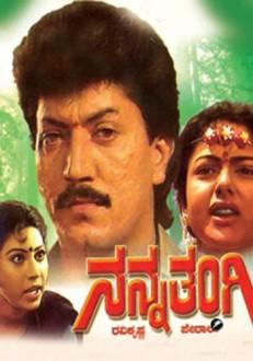 Nanna Thangi Kannada Movie Online