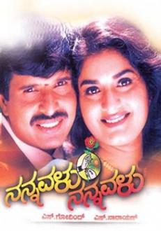 Nannavalu Nannavalu Kannada Movie Online