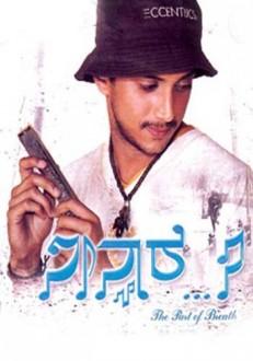 Neenyare Kannada Movie Online
