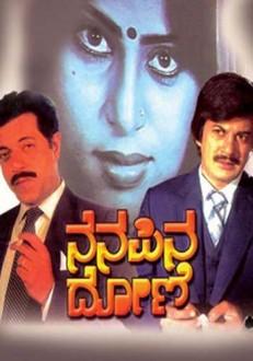 Nenapina Doni Kannada Movie Online