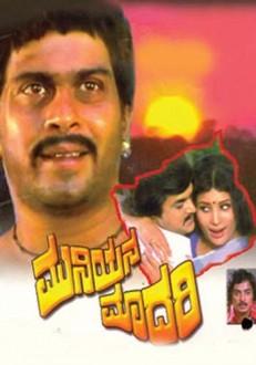 Muniyana Madari Kannada Movie Online