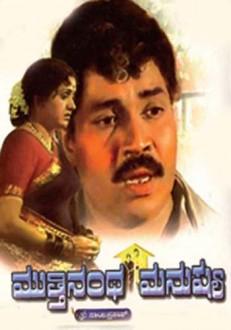 Mutthinantha Manushya Poster