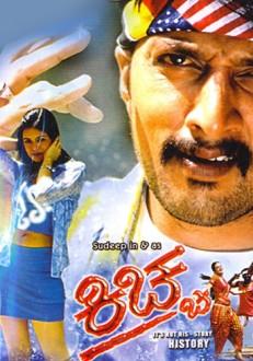 Kichcha Kannada Movie Online