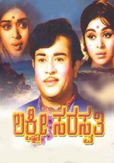 Lakshmi Saraswathi Kannada Movie Online