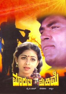 Maruthi Mahime Kannada Movie Online