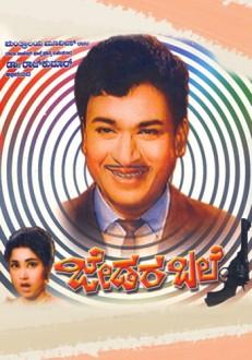 Jedara Bale Kannada Movie Online