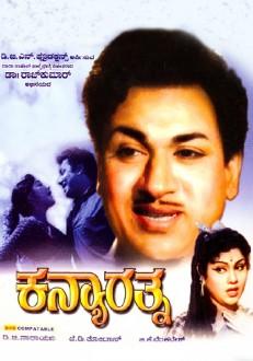 Kanya Rathna Kannada Movie Online