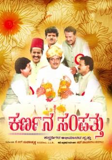 Karnana Sampathu Kannada Movie Online