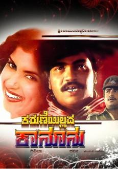 Karune Illada Kaanunu Kannada Movie Online