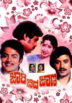 Jaari Bidda Jaana Kannada Movie Online
