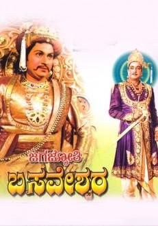 Jagajyothi Basaveshwara Kannada Movie Online