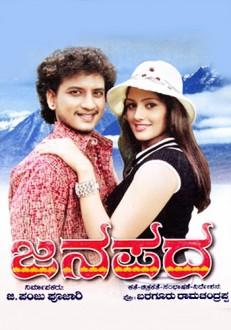 Janapada Kannada Movie Online