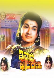 Immadi Pulikesi Kannada Movie Online