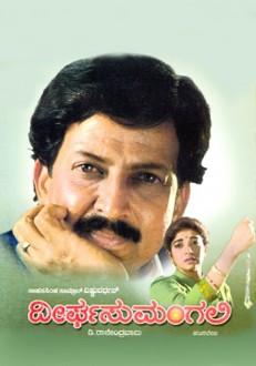 Dheerga Sumangali Kannada Movie Online