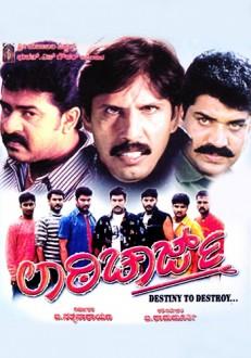 Laati Charge Kannada Movie Online