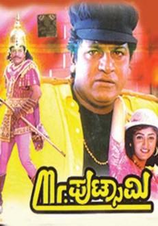 Mr Puttaswamy Kannada Movie Online