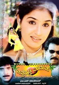 Nanna Hendthi Maduve Kannada Movie Online