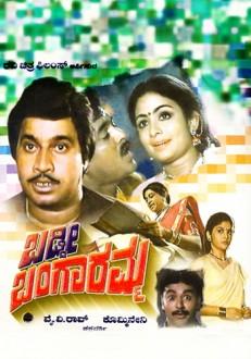 Baddi Bangaaramma Kannada Movie Online