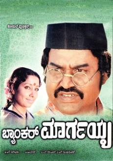 Banker Margayya Kannada Movie Online