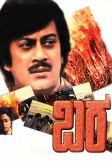 Bara Kannada Movie Online